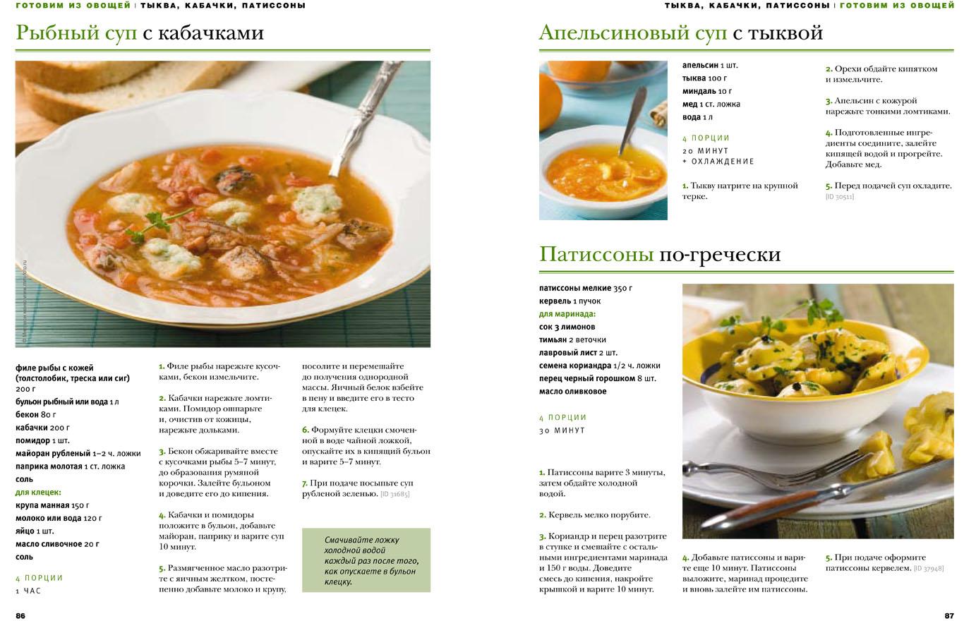 Схема приготовления маринада овощного с томатом