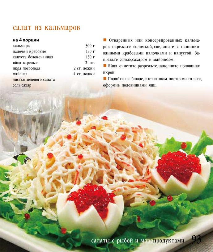 Салаты с кальмаром рецепты с простые и вкусные на день рождения