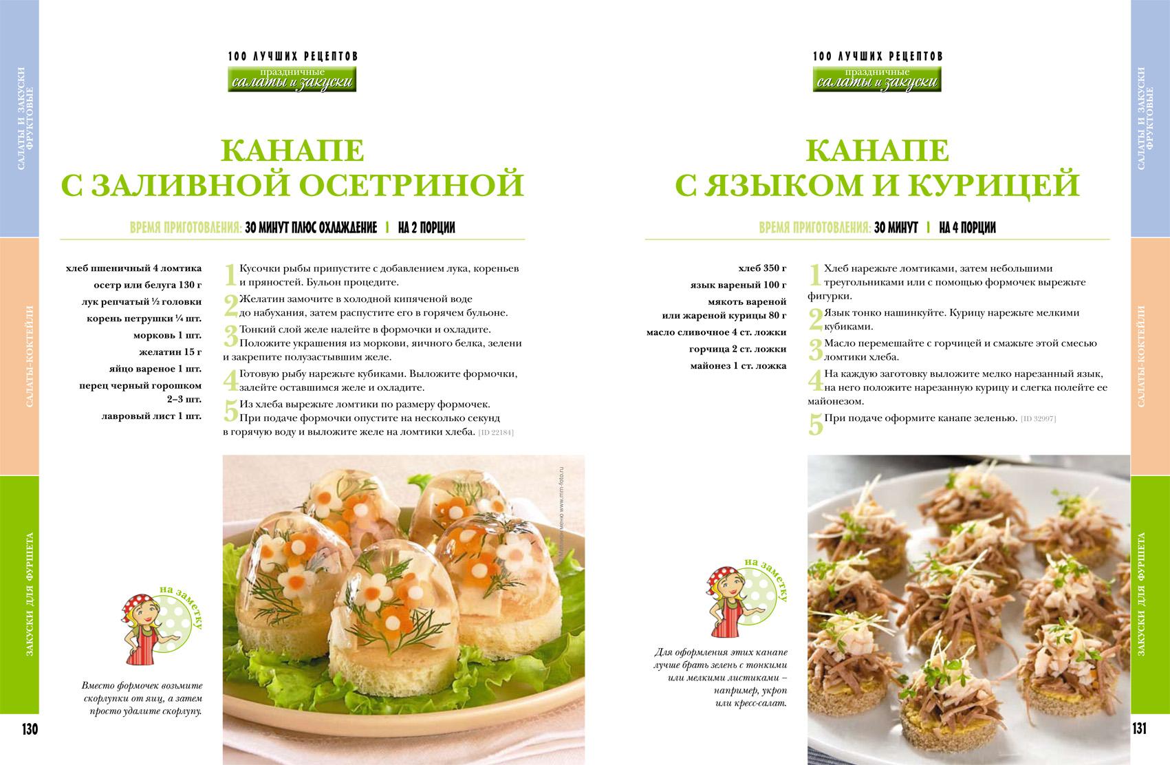 Рецепты закусок и салатов и пошагово