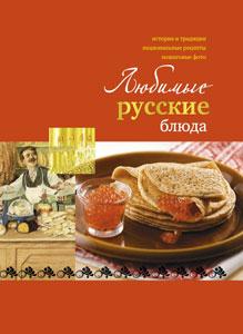Летняя русская кухня