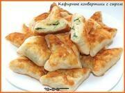 Приготовление блюда по рецепту - Кефирные конвертики с сыром. Шаг 1