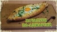 Хачапури по-аджарски / Простой рецепт
