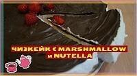 Очень вкусный чизкейк без выпечки с маршмеллоу и нутеллой